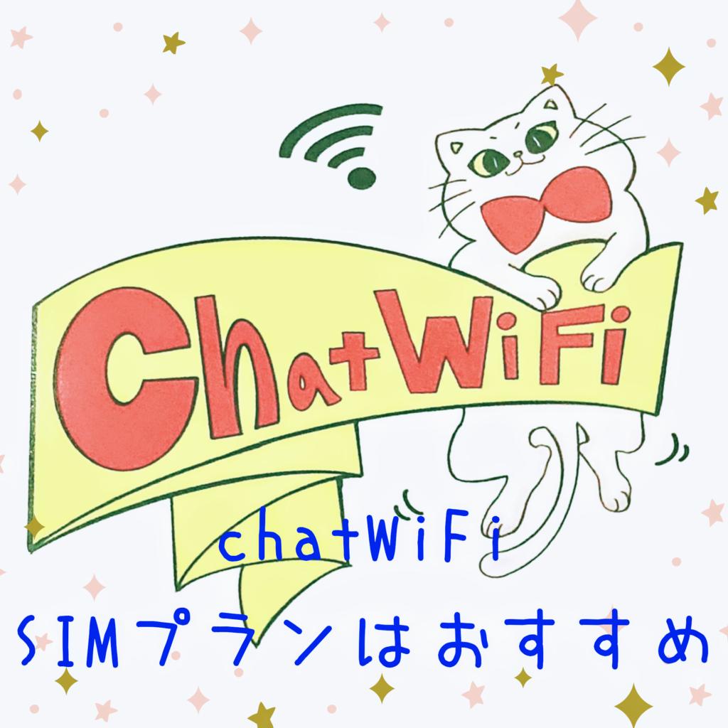 データ通信たっぷりで格安のChatWiFi【ミニマリストに最適です】