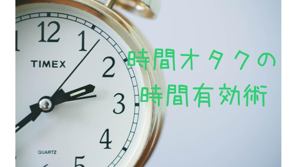 「時間術大全」の要約・感想【時間オタクの時間有効術を学べます】