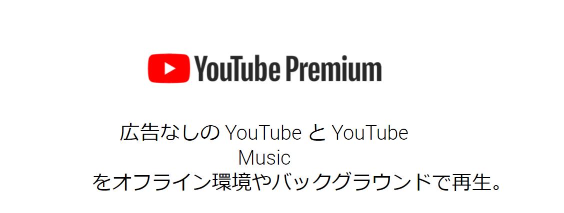 【YouTubeプレミアム】ファミリープランの運営者・支払い方法変更について