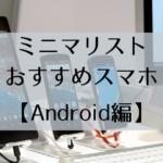 【2020年5月】ミニマリストにも使える!おすすめスマホ3選【android】