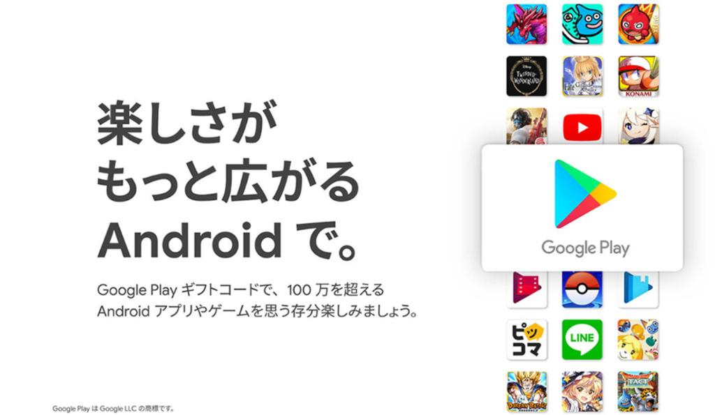 【画像で徹底解説】アプリ課金をお得に購入する方法【実質1円で購入】
