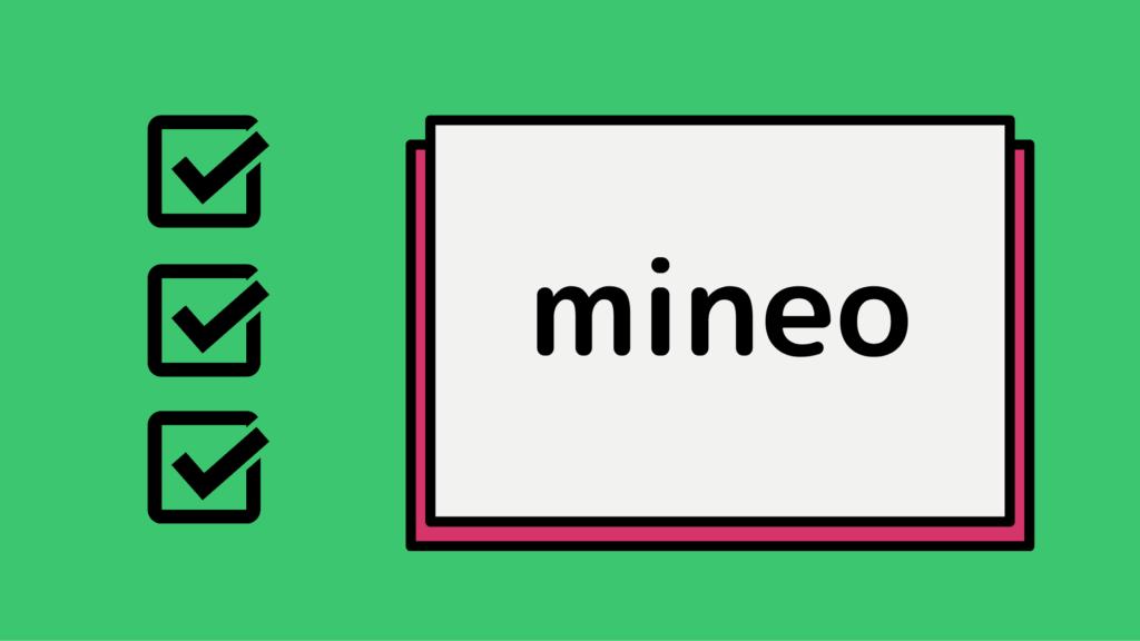 【体験談】mineo審査落ちの原因 エントリーコード再利用できる?